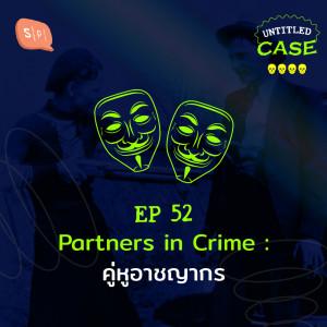 อัลบัม EP.52 Partners in Crime: คู่หูอาชญากร ศิลปิน Untitled Case [Salmon Podcast]