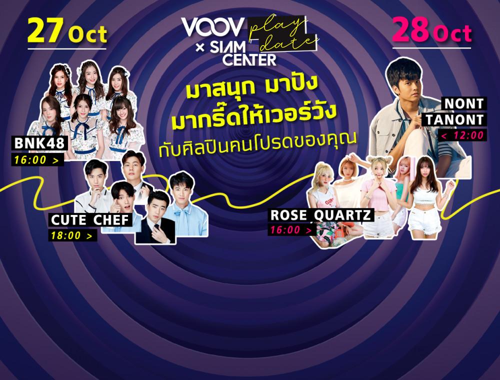 BNK48 และนนท์ ธนนท์ พร้อมศิลปินชื่อดังอีกมากมาย ชวนกันมาปัง ในงาน VOOV Play Date @ Siam Center