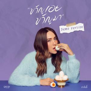 Album KWAN AEI KWAN MA DEMO VERSION - SINGLE from Palmy