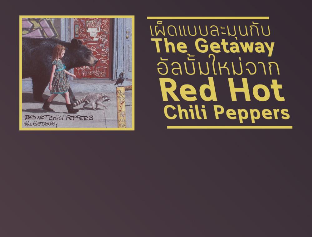 เผ็ดแบบละมุนกับ The Getaway อัลบั้มใหม่ของ Red Hot Chili Peppers