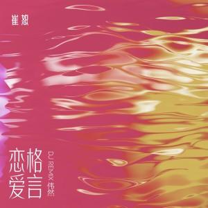 崔恕的專輯戀愛格言 (DJ 偉然 Remix)