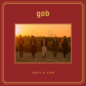 THEN & NOW 2019 GOD