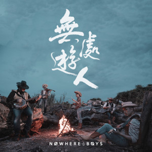 Nowhere Boys的專輯無處遊人