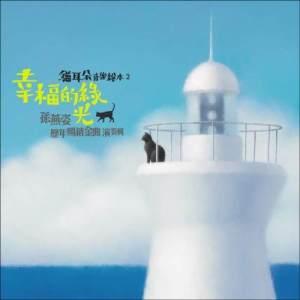 孫燕姿的專輯幸福的綠光