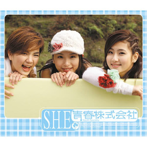 S.H.E的專輯青春株式會社