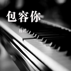 Album 包容你 from 杨峰