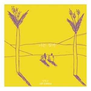 Do You Know dari Jung Joon-young