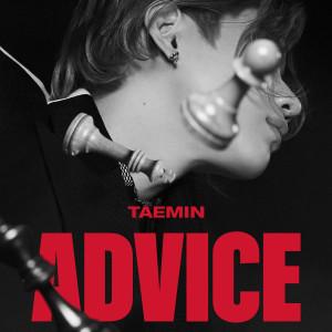 อัลบัม Advice - The 3rd Mini Album ศิลปิน TAEMIN