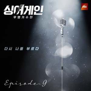"Album SingAgain - Battle of the Unknown (From The ""JTBC"" TV Show) Ep.9 from 韩国群星"