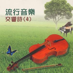 楊燦明的專輯流行音樂交響詩, Vol. 4
