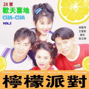 華語群星的專輯檸檬派對 28 首歡天喜地CHA-CHA-Vol.2