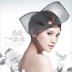 楊丞琳的專輯搶先熱戀 楊丞琳 為愛啟丞 搶先聽版