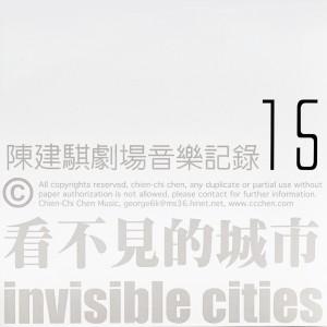 陳建騏的專輯陳建騏劇場音樂紀錄15:看不見的城市