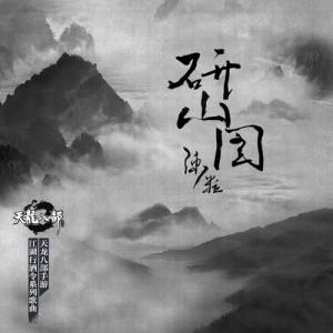 陳粒的專輯研山圖
