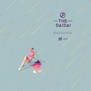 ดาวน์โหลดและฟังเพลง ฝนโปรยปราย พร้อมเนื้อเพลงจาก The Dai Dai