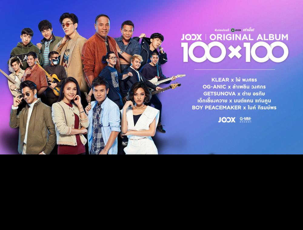 JOOX ORIGINAL ALBUM 100x100