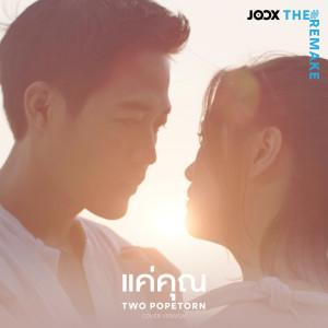อัลบัม แค่คุณ [JOOX The Remake] - Single ศิลปิน ตู่ ภพธร
