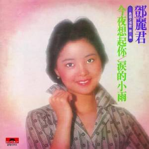 鄧麗君的專輯BTB 島國之情歌第二集 淚的小雨-鄧麗君