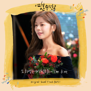 오하영的專輯영혼수선공 OST Part.1 Soul Mechanic Drama O.S.T Part.1