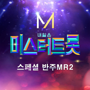 Listen to Woman's life (MR) song with lyrics from Yeong Tak