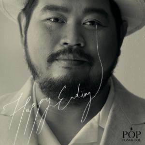 อัลบัม Happy Ending - Single ศิลปิน ป๊อบ ปองกูล