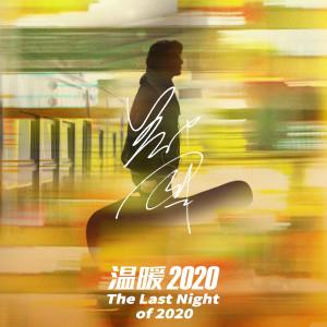 鄭鈞的專輯温暖2020