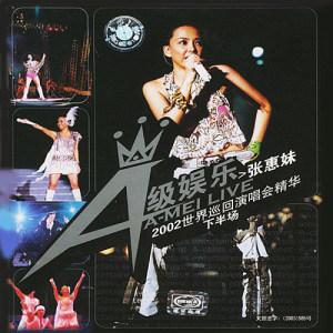aMEI (張惠妹)的專輯張惠妹2002世界巡迴演唱會