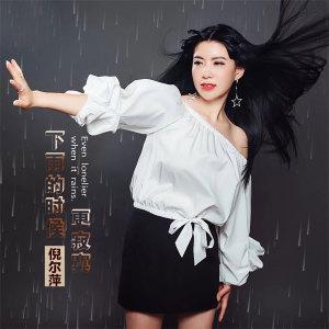 倪爾萍的專輯下雨的時候更寂寞