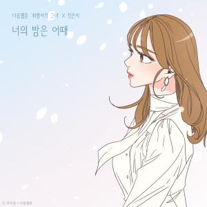 อัลบัม How's your night (She is My Type♡ X Jeong Eun Ji) ศิลปิน Jeong Eun Ji