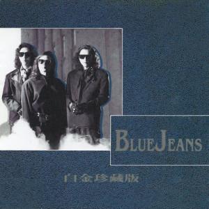 Blue Jeans的專輯白金珍藏版 Blue Jeans