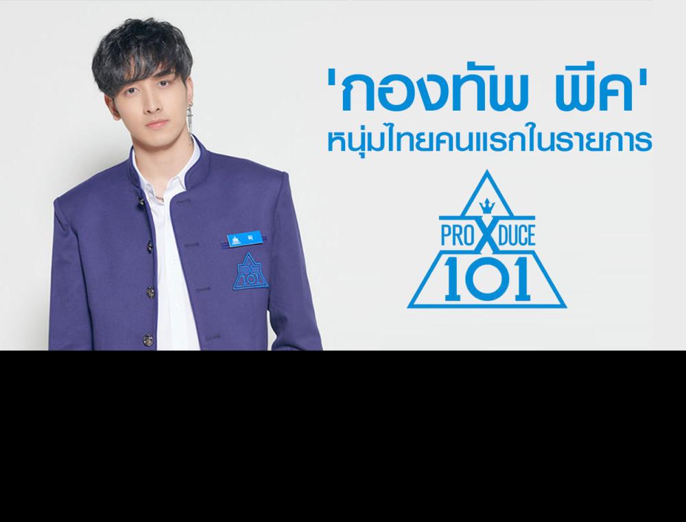 'กองทัพ พีค' หนุ่มไทยคนแรกในรายการ PRODUCE X 101