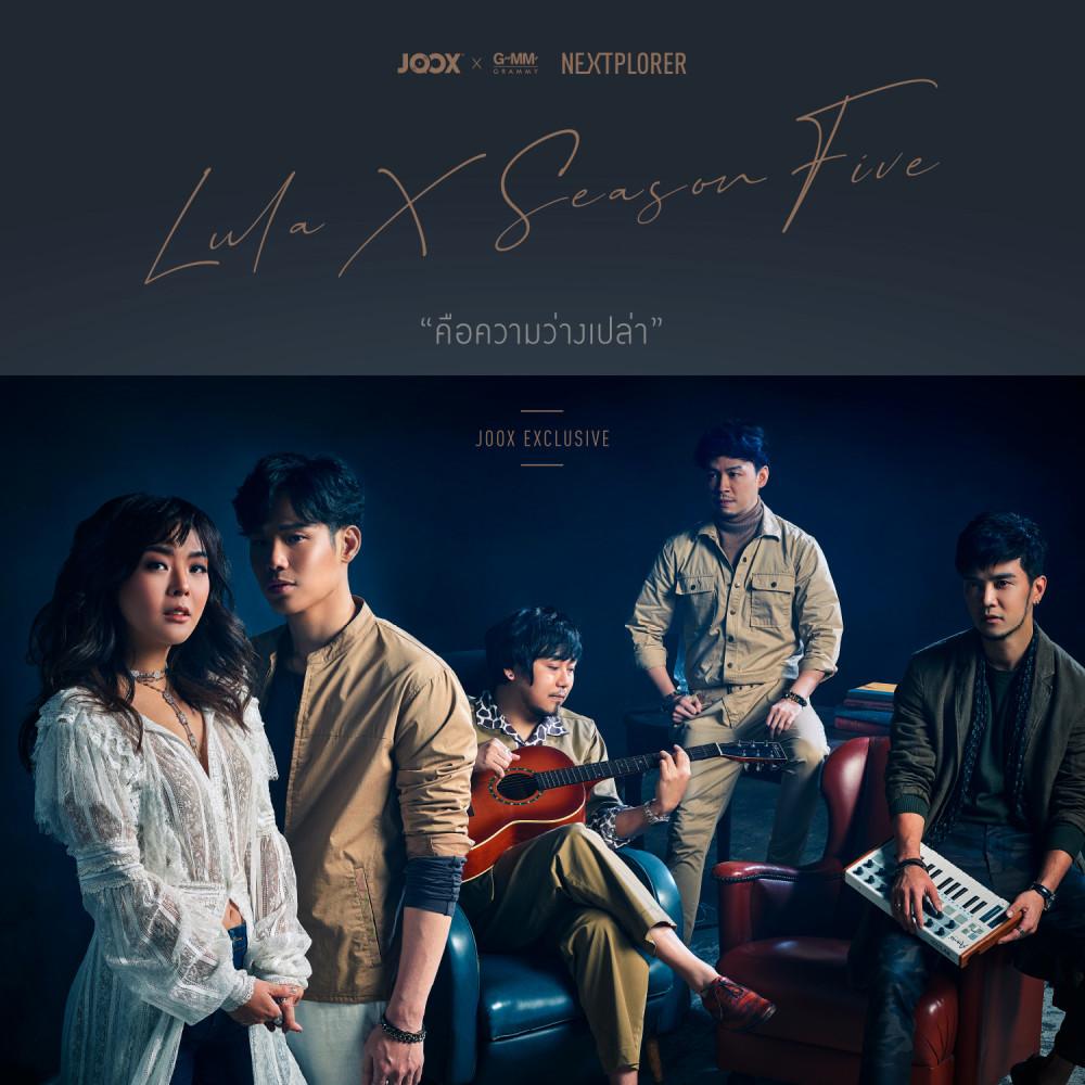 ฟังเพลงอัลบั้ม คือความว่างเปล่า [JOOX Exclusive] - Single