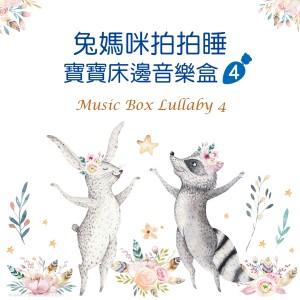 宝宝床边音乐盒的專輯兔媽咪拍拍睡.寶寶牀邊音樂盒 4