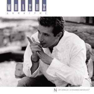 Ourane 2003 Dimitris Basis
