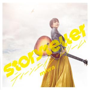 Storyteller / Teenage Dream