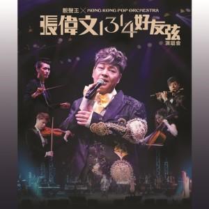 張偉文的專輯靚聲王X香港流行管絃樂團 張偉文1314好友弦演唱會