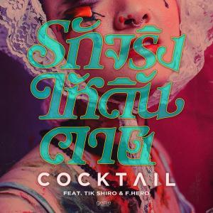 อัลบัม รักจริง (ให้ดิ้นตาย) - Single ศิลปิน Cocktail