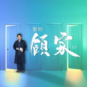 Album Gu Jia EP from 黎明