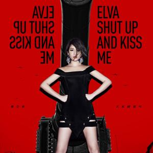 蕭亞軒的專輯不解釋親吻