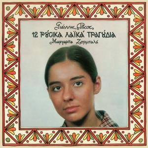 12 Rousika Laika Tragoudia 1977 Margarita Zorbala