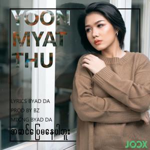 Album အဆင်ပြေမနေပါဘူး from Yoon Myat Thu