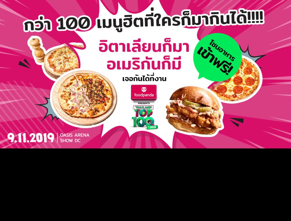 foodpanda Presents Thailand Top 100 by JOOX 2019  ไม่ใช่แค่เพลงฮิต แต่อาหารก็ฮอต!