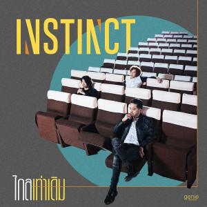 อัลบัม ไกลเท่าเดิม - Single ศิลปิน Instinct