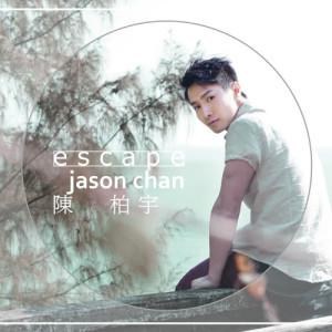 陳柏宇的專輯Escape