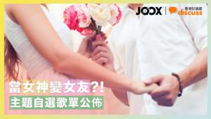 當女神變女友?!  ─  JOOX × 香港討論區自選歌單遊戲結果公佈