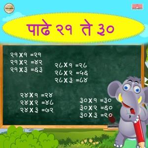 Album Padhe 21 Te 30 from Vaishali Samant