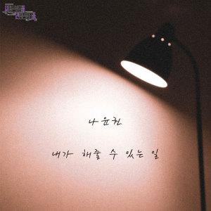 羅尹權的專輯사랑은 뷰티풀 인생은 원더풀 OST Part.6 Love is beautiful, Life is wonderful OST Part.6