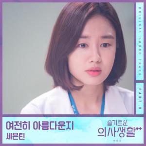 SEVENTEEN的專輯機智醫生生活 第2季 (韓劇原聲帶, Pt. 8)