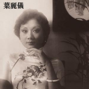 Shang Hai Tan 2014 Frances Yip (叶丽仪)