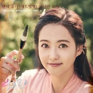 姜澀琪的專輯HWARANG, Pt. 4 (Music from the Original TV Series)